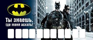 "Автовизитка ""Бэтмен"""