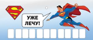 "Автовизитка ""Супермен"""