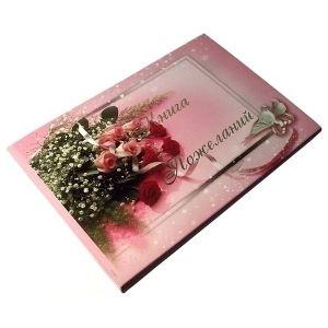 Книга пожеланий (Букет роз)
