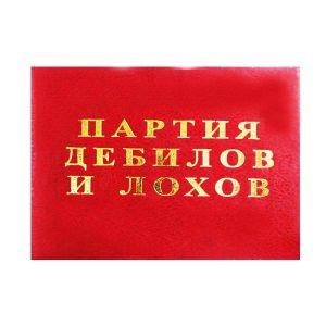 """Удостоверение """"Партия дебилов и лохов"""""""