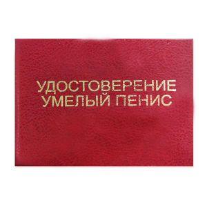 """Удостоверение """"Умелый пенис"""""""