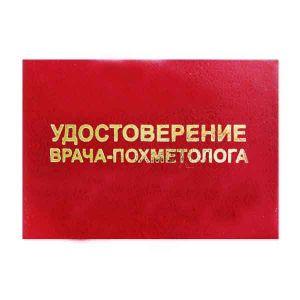"""Удостоверение """"Врача-похметолога"""""""