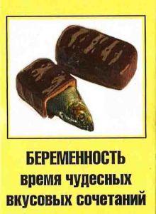 """Магнит """"Беременность"""" (винил)"""