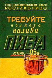 """Магнит """"Требуйте полного налива пива"""" (винил)"""