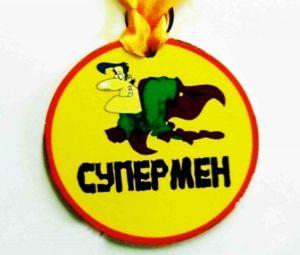 "Медаль пластиковая ""Супермен"""