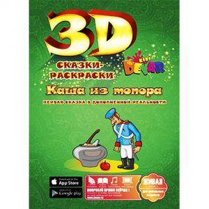 "3D раскраска ""Каша из топора"""