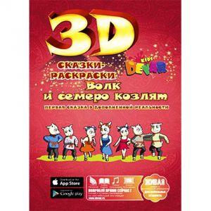 """3D раскраска """"Волк и семеро козлят"""""""
