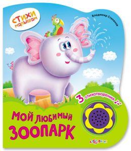 Книга. Стихи малышам. Мой любимый зоопарк