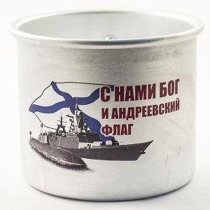 Кружка алюминиевая ВМФ С нами Бог