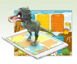 Оживающее расписание Динозавры
