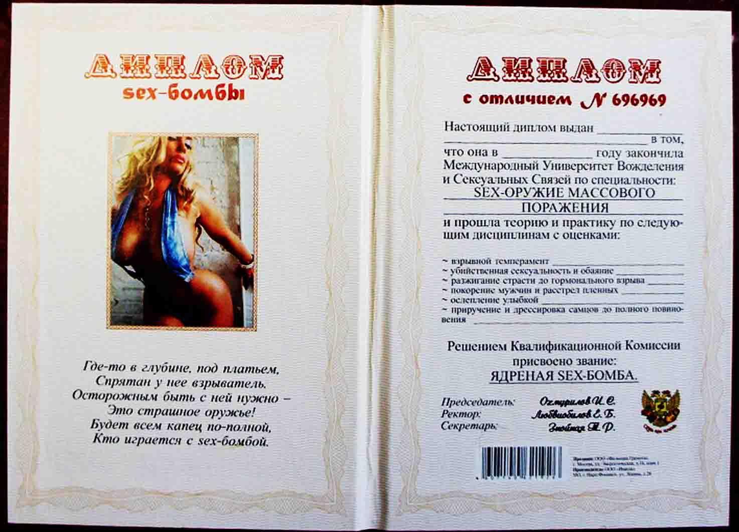 diplom-po-prostitutsii