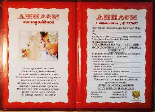 Дипломы с поздравлением на свадьбу 505