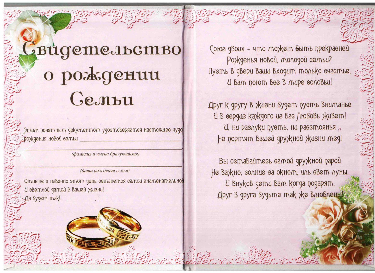 Шуточное свидетельство о регистрации брака