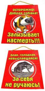 """Плакат """"Добрая собака"""""""