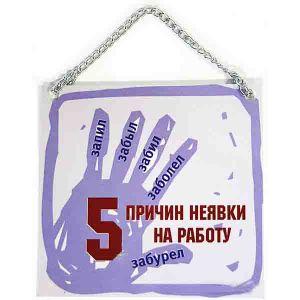 """Плакат """" ПЯТЬ ПРИЧИН"""""""