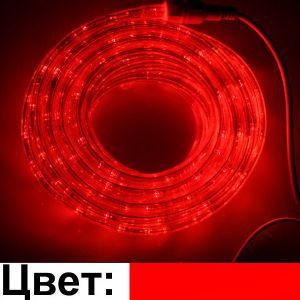 Шнур светодиодный (красный, 10м.)