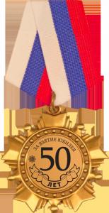 За взятие Юбилея 50 лет!