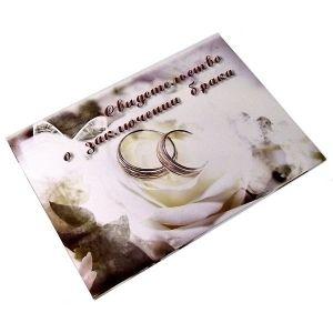 Свидетельство о браке (Золотые кольца)