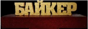 """Сувенир """"Байкер"""""""