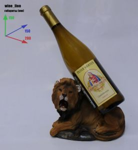 Подставка для вина «Лев и бутылка»