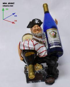 Подставка для вина «Пират и две бутылки»