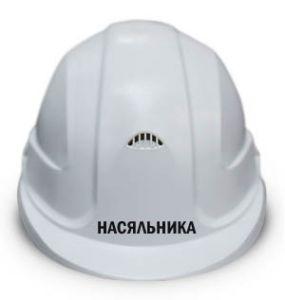 """Каска """"Насяльника  """""""