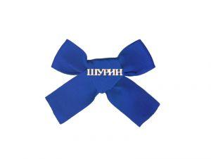 "Значок ""Шурин"" (синяя лента)"