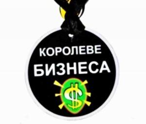 """Медаль пластиковая """"Королеве бизнеса"""""""