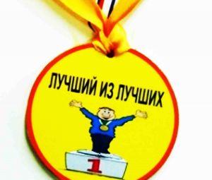"""Медаль пластиковая """"Лучший из лучших"""""""
