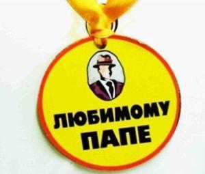 """Медаль пластиковая """"Любимому папе"""""""