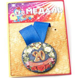 Медаль Форфоровая свадьба 20 лет