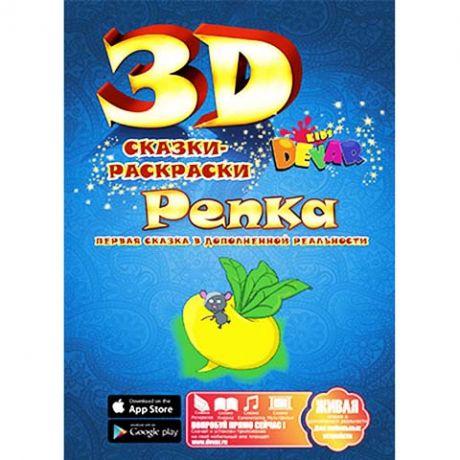 3D книги-раскраски