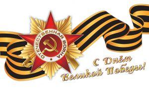 Наклейка С днём Великой Победы