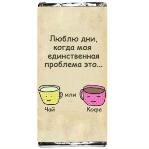 Шоколадка Tea or Coffee
