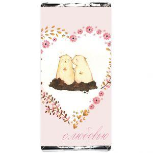 Шоколадка С Любовью
