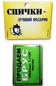 """Спички подарочные """"Продаем брус"""""""