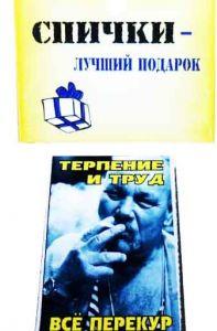 """Спички подарочные """"Терпение и труд все перекур"""""""