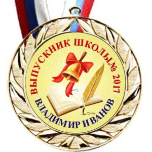 Набор для выпускника 6  (Медаль 70мм. лента, любой текст, изображение)