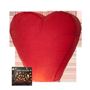 Шар Желаний Красное Сердце